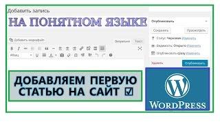 как правильно добавить опубликовать статью и фото на сайт WordPress