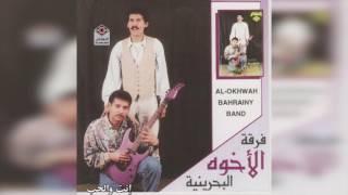 مازيكا فرقة الأخوة - انت و الحب تحميل MP3