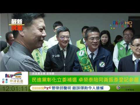 民進黨彰化立委補選 卓榮泰陪同黃振彥登記參選
