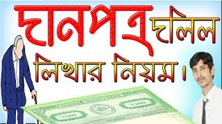 How to write a Deed of Gift | দানপত্র দলিল লিখার নিয়ম | Faysal Jewel