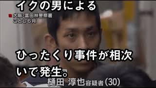 樋田淳也、山口県でとんでもないwww