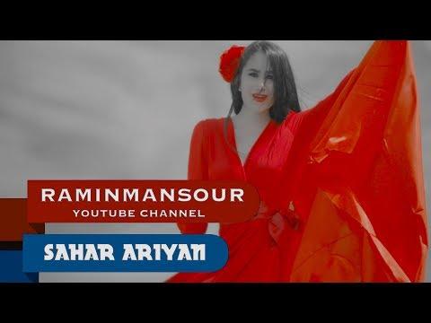 Sahar Ariyan - Bemiram (Клипхои Афгони 2018)
