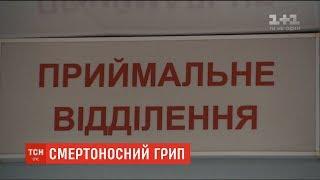 На Харківщині від грипу померла 9-річна дівчинка