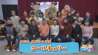 懐かしい童謡でコーラスを奏でよう!「コールチェリー」日野町東桜谷公民館