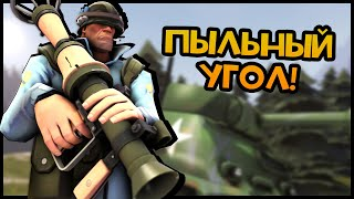 TF2: Пыльный Угол - Освободитель!