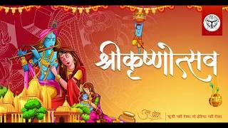 Shri Krishnotsav 2019, Braj