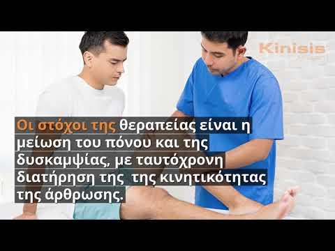 Διαλέξεις για τους γιατρούς υπέρταση
