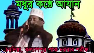 preview picture of video 'আযান চরদিয়া কল্যাণপুর পাক দরবার শরীফ'