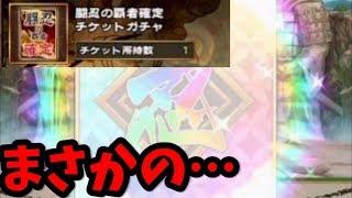 【ナルコレ ガチャ】闘忍の覇者確定チケットで神引きをした動画