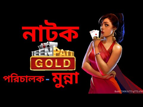 Teen Patti Gold 2019 HD Natok