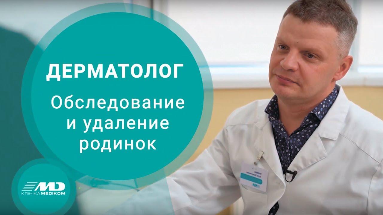 дерматоскопия видео