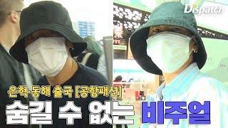 """은혁·동해(Super Junior), """"숨길 수 없는 비주얼"""" [공항]"""