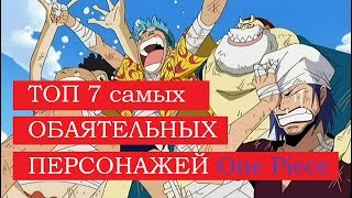 ТОП 7 самых обаятельных персонажей ВАН ПИС [One Piece Топ]