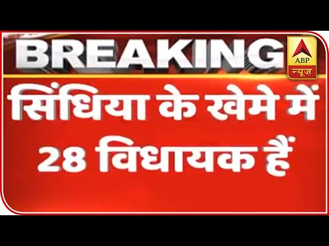 सांसद: 28 विधायकों में ज्योतिरादित्य सिंधिया शिविर, दावा सूत्रों का कहना है   ABP न्यूज़