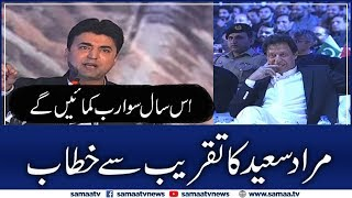 Murad Saeed aggressive Speech at Inauguration Ceremony of CPEC Havelian Thakot Project