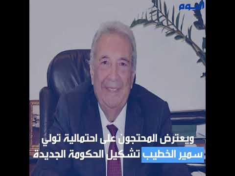 أحد الاستشارات.. اللبنانيون يواصلون الاحتجاج ومطالب بحكومة مستقلة