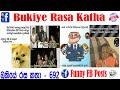 #Bukiye #Rasa #Katha #Funny #FB #Posts202102201- 692