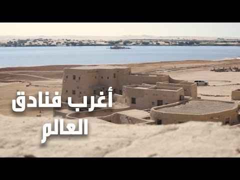 «جعفر» أغرب فنادق العالم.. بلا كهرباء أو ملوّثات ومصنوع من الكرشيف