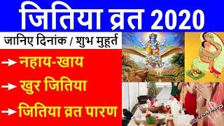 Jitiya Vrat 2020 Date & Time | जितिया व्रत 2020 पूजा व पारण मुहूर्त | Jivitputrika Vrat 2020 Kab Hai