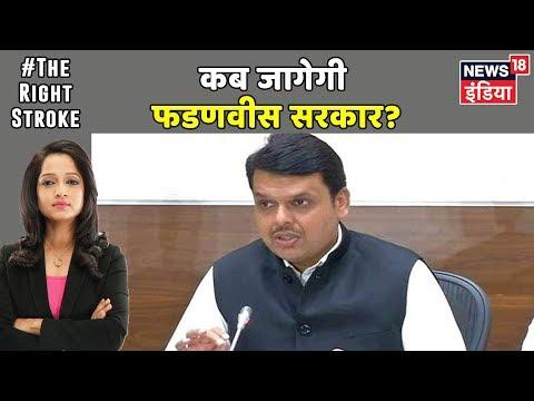 Mumbai में प्रशासन की कोशिशें बेकार, कबी जागेगी सरकार?   #TheRightStroke   Preeti Raghunandan