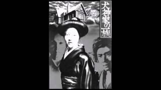 ♪「犬神家の一族」大野雄二#3#4