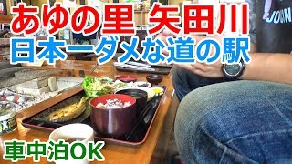 車中泊OK日本一ダメな道の駅「あゆの里矢田川」で豪遊してきた