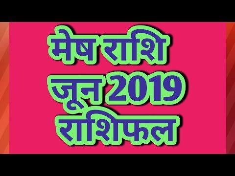MESH RASHI | ARIES | Predictions for JUNE 2019 Rashifal | Horoscope in hindi