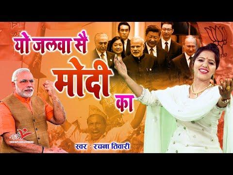 जलवा मोदी का - रचना तिवारी का जबरदस्त विजय बधाई गीत Jalwa Modi Ka    Phir Ek Bar Modi Sarkar
