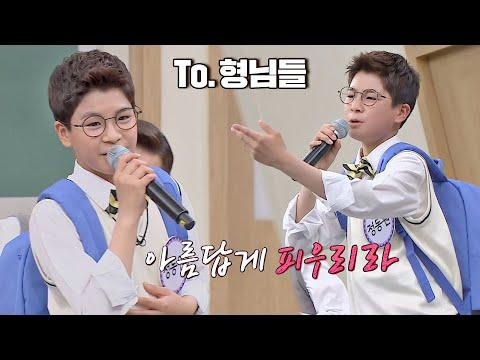 [선공개] 트로트 천재가 알려주는 인생, 정동원(Jung Dong-won)의 '여백'♪ (for. 형님들♥) 아는 형님(Knowing bros) 229회