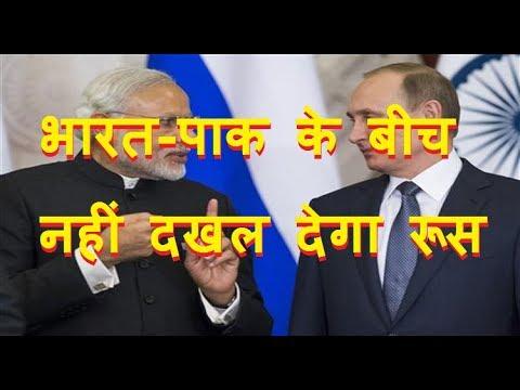 भारत-पाक के बीच नहीं दखल देगा रूस |Russia not ready to intervene on Kashmir