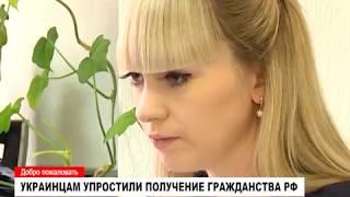 Упрощение отказа от гражданства для украинцев