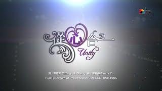 讚美之泉敬拜讚美《從心合一》【MV】