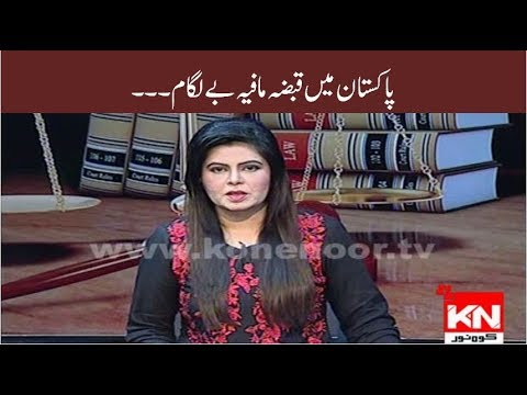Qanoon kya Kehta Hai 05 October 2018 | Kohenoor News Pakistan