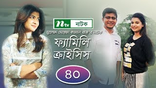 Family Crisis | ফ্যামিলি ক্রাইসিস | EP 40 | Sabnam Faria | Sarika Saba | NTV New Drama Serial