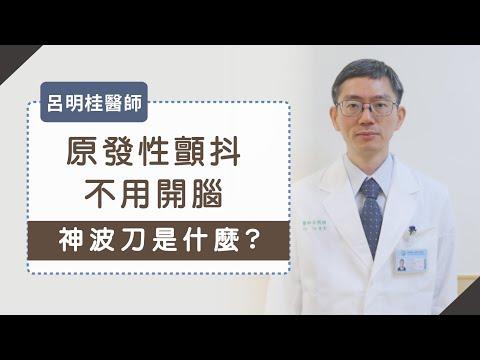 醫療科技》原發性顫抖不用開腦?神波刀是什麼?…呂明桂醫師