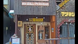 アイヌ料理・民芸喫茶ポロンノ『北海道阿寒湖アイヌコタン』