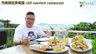 泰國通胡慧沖,精彩泰國視頻:芭堤雅涯上開餐Pattaya Cliff Seafood Restaurant
