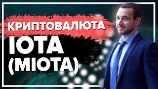 Криптовалюта IOTA 2018. Что такое ЙОТА? Обзор криптовалюты IOTA crypto blockchain.