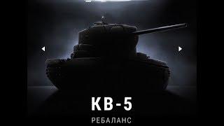 РЕБАЛАНС ЛЬГОТНЫХ  ПРЕМОВ - АП КВ-5 - НОВЫЙ TRADE-IN
