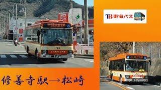 前面展望修善寺駅→土肥→堂ヶ島→松崎東海バス