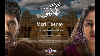 Meri Heeriay | Audio Song | Ghughi | TV One