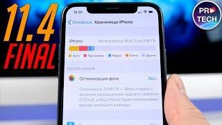 Обзор iOS 11.4. Что нужно знать? Изменения. Скорость. Автономность | ProTech
