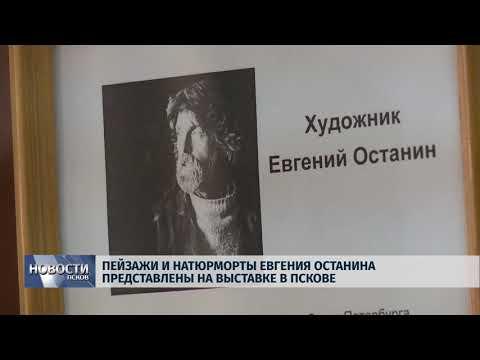 Новости Псков 11.05.2018 # Пейзажи и натюрморты Евгения Останина представлены на выставке в Пскове