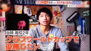 移籍12億円柴崎岳がクラブW杯の活躍により株上昇TVスポーツ