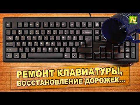[Natalex] Ремонт клавиатуры, восстановление дорожек...