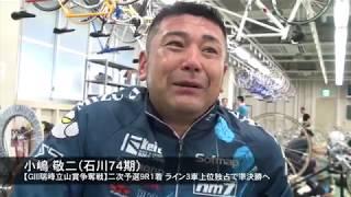 GⅢ瑞峰立山賞争奪戦小嶋敬二豪脚発揮で二次予選9Rを制圧