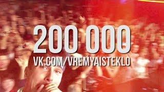 Время и Стекло 200k ВКонтакте