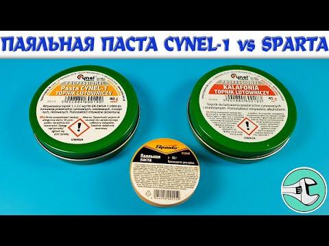 Польская паяльная паста Cynel-1, канифоль Cynel и китайская паяльная паста Sparta. Флюсы для пайки