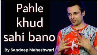 Pahle khud sahi bano | HINDI |By Sandeep Maheshwari