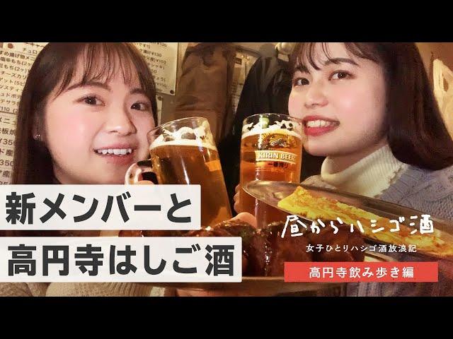 高円寺飲み歩き編